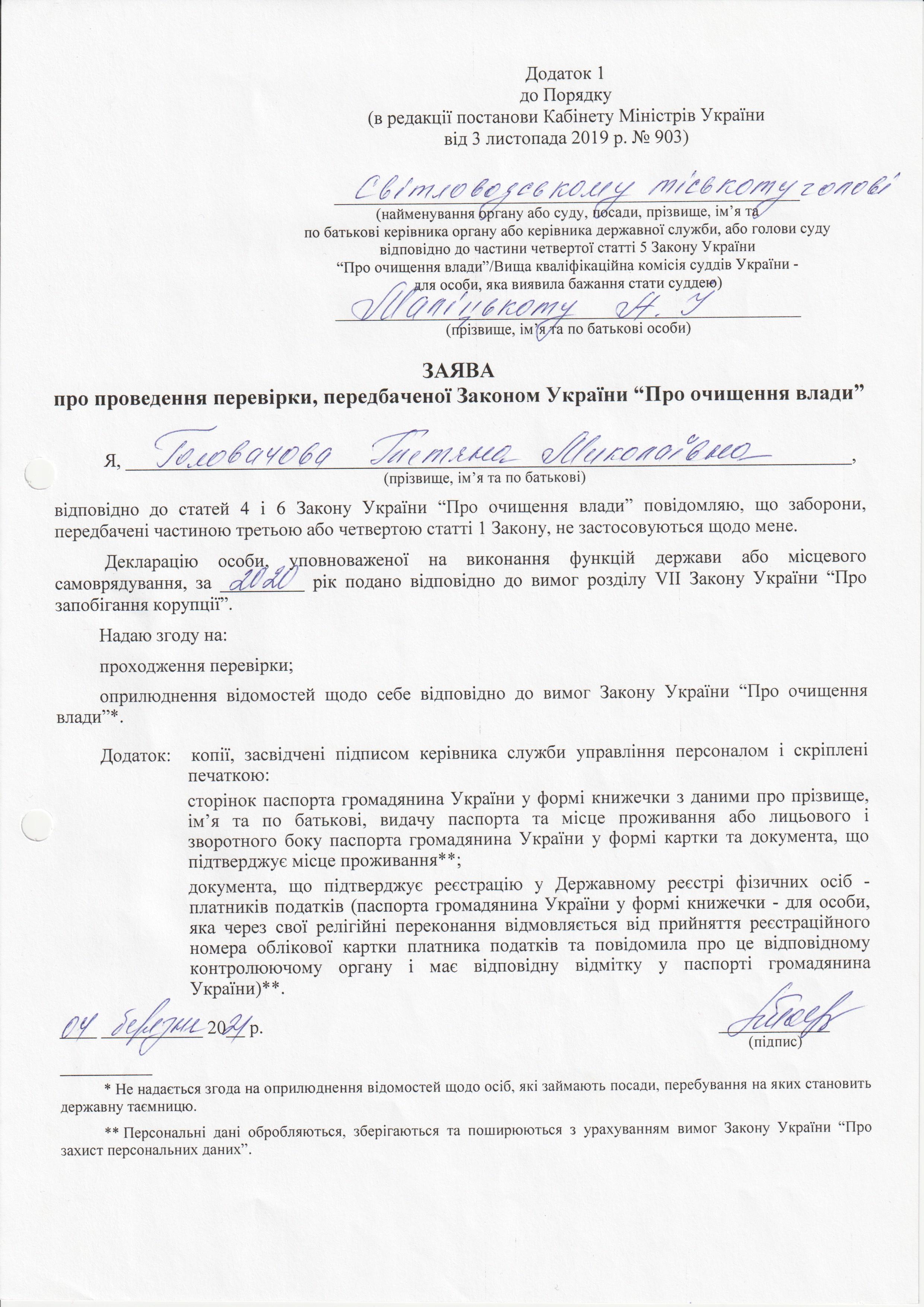 Результати перевірки відомостей Головачової Т.М.