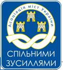 Всеукраїнська Асоціація органів місцевого самоврядування