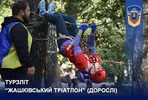 Жашківська ОТГ, Жашків, туризм, турзліт, змагання, тріатлон