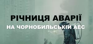 Чорнобиль, АЕС, Жашківська ОТГ, ліквідатори, Чорнобильська трагедія