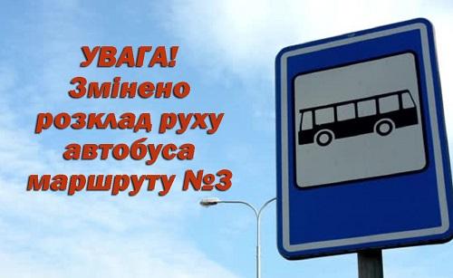Жашків, транспорт, рух автобуса, графік