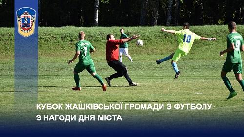 #жашківська_отг #жашків #zhashkiv #спорт #футбол #ігор_цибровський