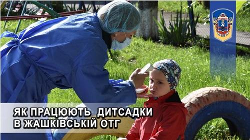 Жашківська ОТГ, карантин, адаптивний карантин, дитсадки, діти, Ігорр Цибровський