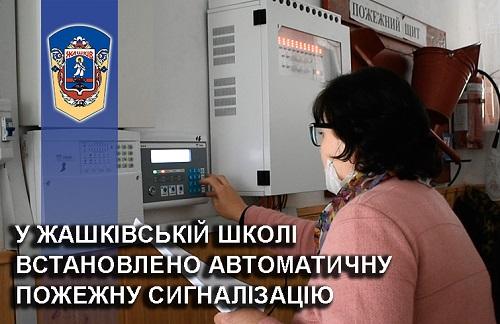 Жашківська ОТГ, Ігор Цибровський, пожежна безпека, пожежна сигналізація, система оповіщення