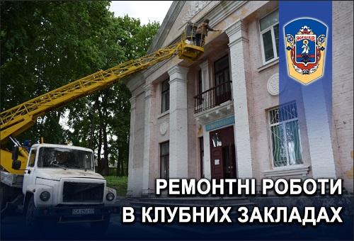 Жашківська ОТГ, культура, будинки культури, клуби, ремонт