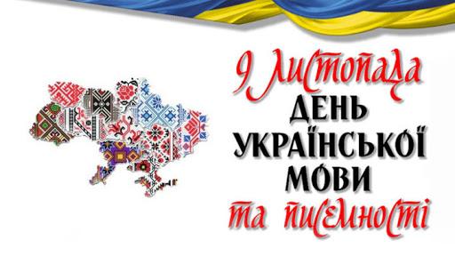 Жашківська громада, Жашківська ОТГ, День писемності, мова
