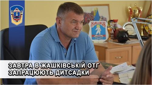 Жашківська ОТГ, Ігор Цибровський, карантин, дитсадки, інтерв'ю