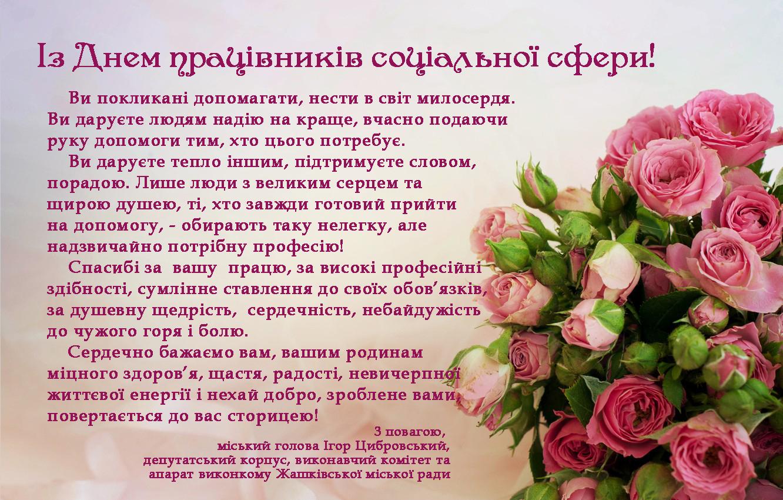 вітання, професійне свято, працівники соціальної сфери, соцсфера, Жашківська ОТГ, Жашків