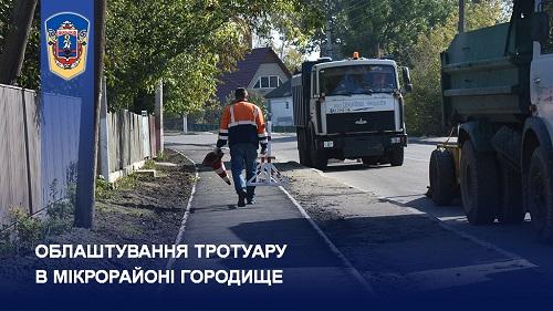 Жашківська ОТГ, Жашків, ремонт, тротуар, Ігор Цибровський