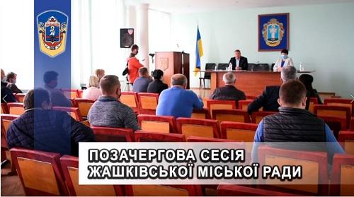 Жашківська ОТГ, сесія, депутати, Ігор Цибровський