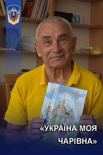 Жашківська ОТГ, митці, творчість, Володимир Гребенюк, книга, збірник