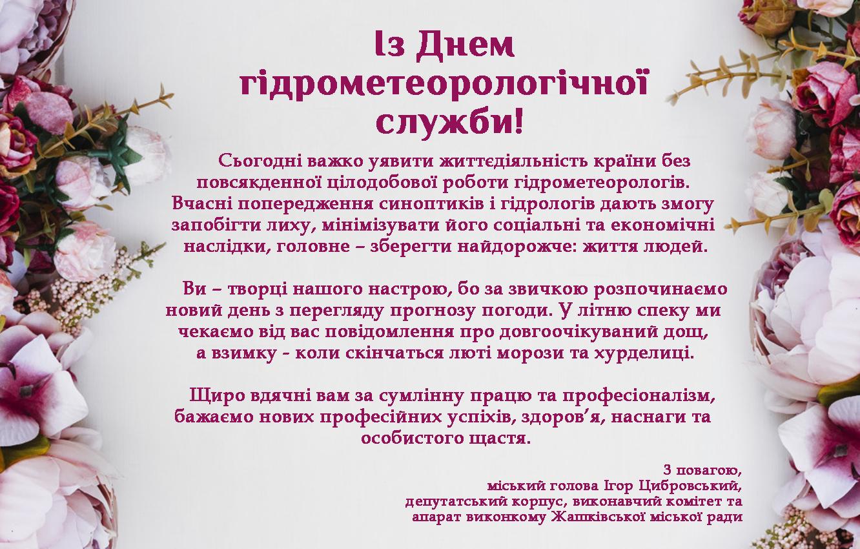 Жашківська громада, День гідрометеорологічної служби, вітання, привітання, професійне свято