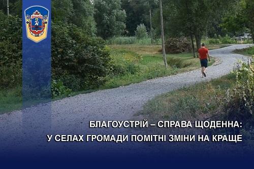 Жашківська ОТГ, Скибин, Ігор Цибровський, благоустрій, дороги