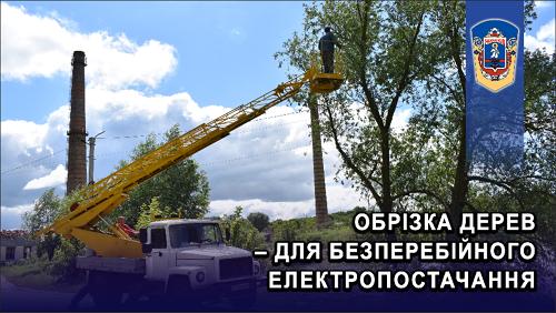 Жашківська ОТГ, електропостачання, обрізка дерев, Ігор Цибровський