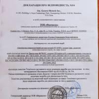 Декларація про відповідність