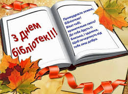 Шановні бібліотекарі!  Прийміть найщиріші вітання з нагоди Всеукраїнського дня бібліотек. Це свято свідчить про глибоку повагу народу до своєї духовної спадщини, освіти, науки і культури, а також про визнання історичної ролі бібліотеки в житті суспільства.