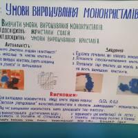 Районна виставка для школярів «Кристали: структура, властивості