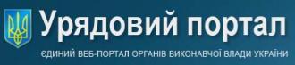 Єдиний веб-портал органів виконавчої влади