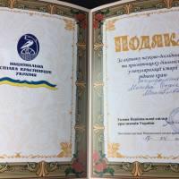 """Всеукраїнська олімпіада """"Єдина Україна: історія соборницького поступу"""""""