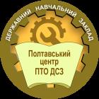 """Державний навчальний заклад<br>""""Полтавський центр професійно-технічної освіти державної служби зайнятості"""" -"""