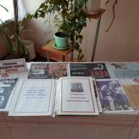 Тематична виставка у Клесівській ЗОШ І-ІІ ст.-ліцею