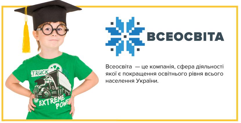 Всеосвіта