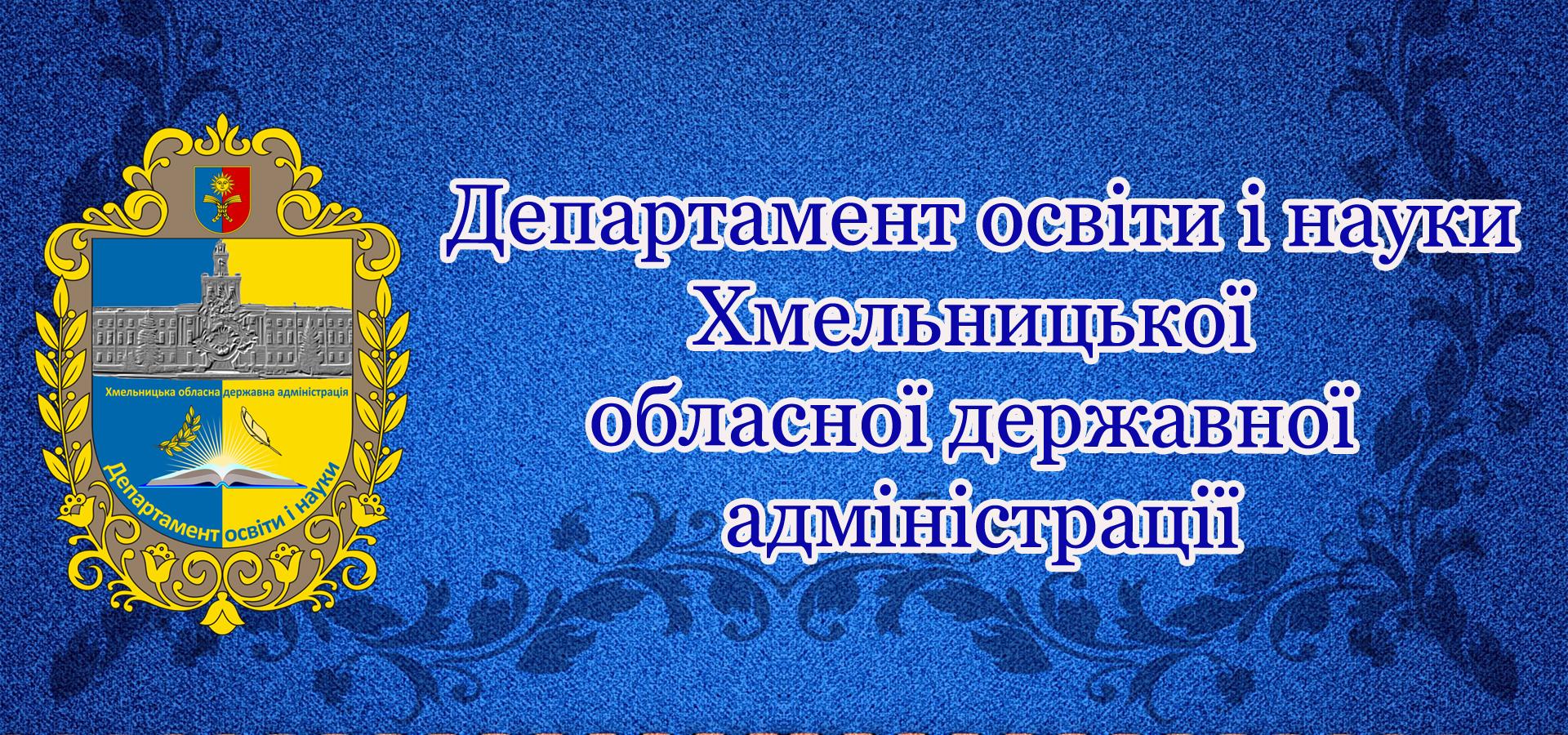 Департамент освіти і науки Хмельницької ОДА