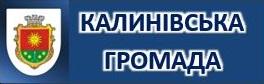 Калинівська ОТГ