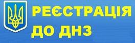 Реєстрація до ДНЗ