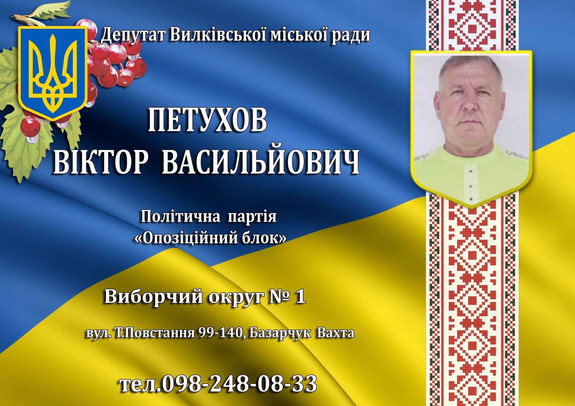 Петухов Віктор Васильйович