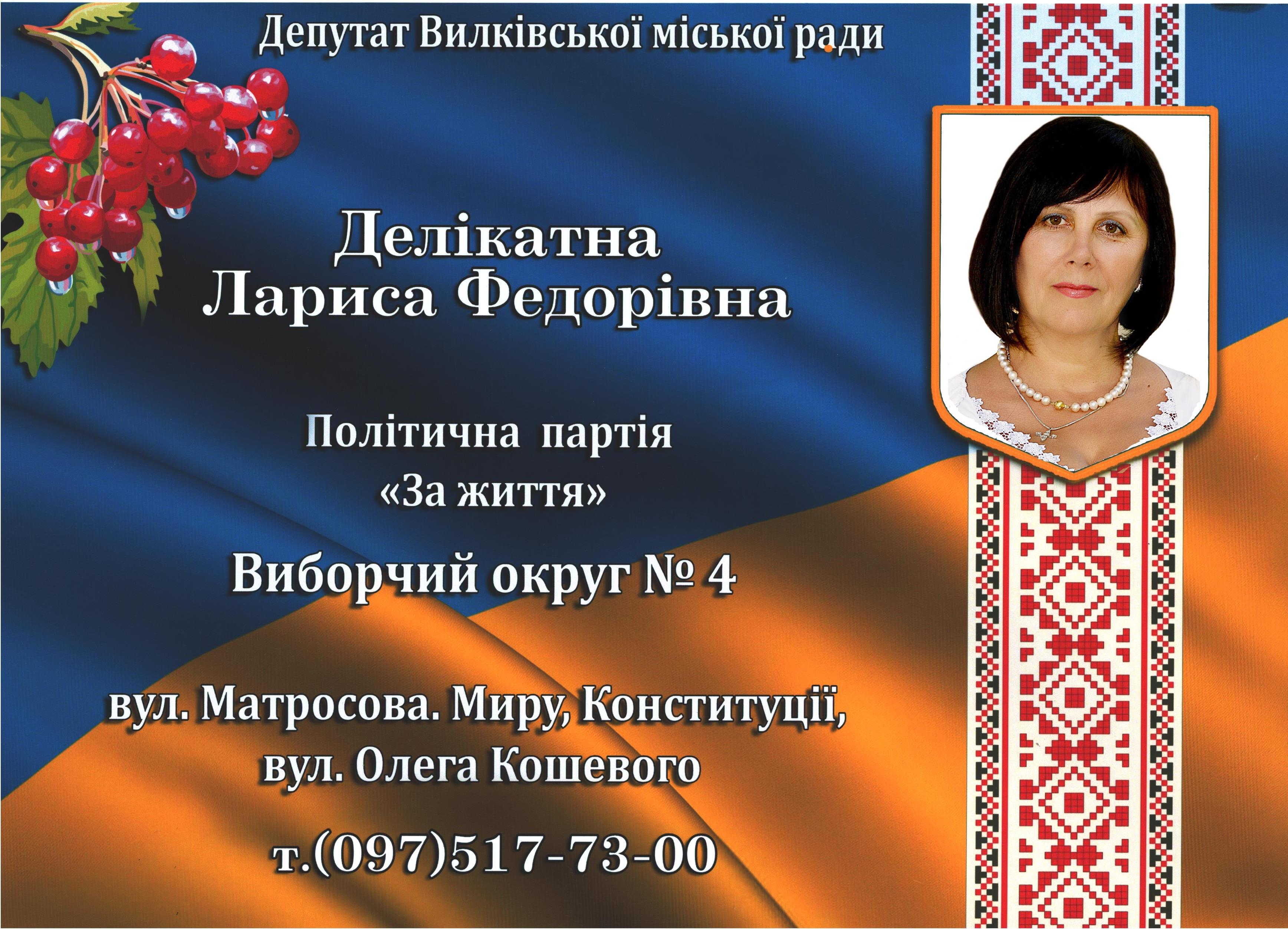Делікатна Лариса Федорівна