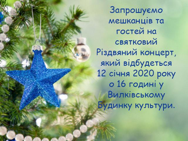 Запрошуємо мешканців та гостей на святковий різдвяний концерт який відбудеться 12 січня 2020 року о 16 годині у Вилківському Будинку культури.