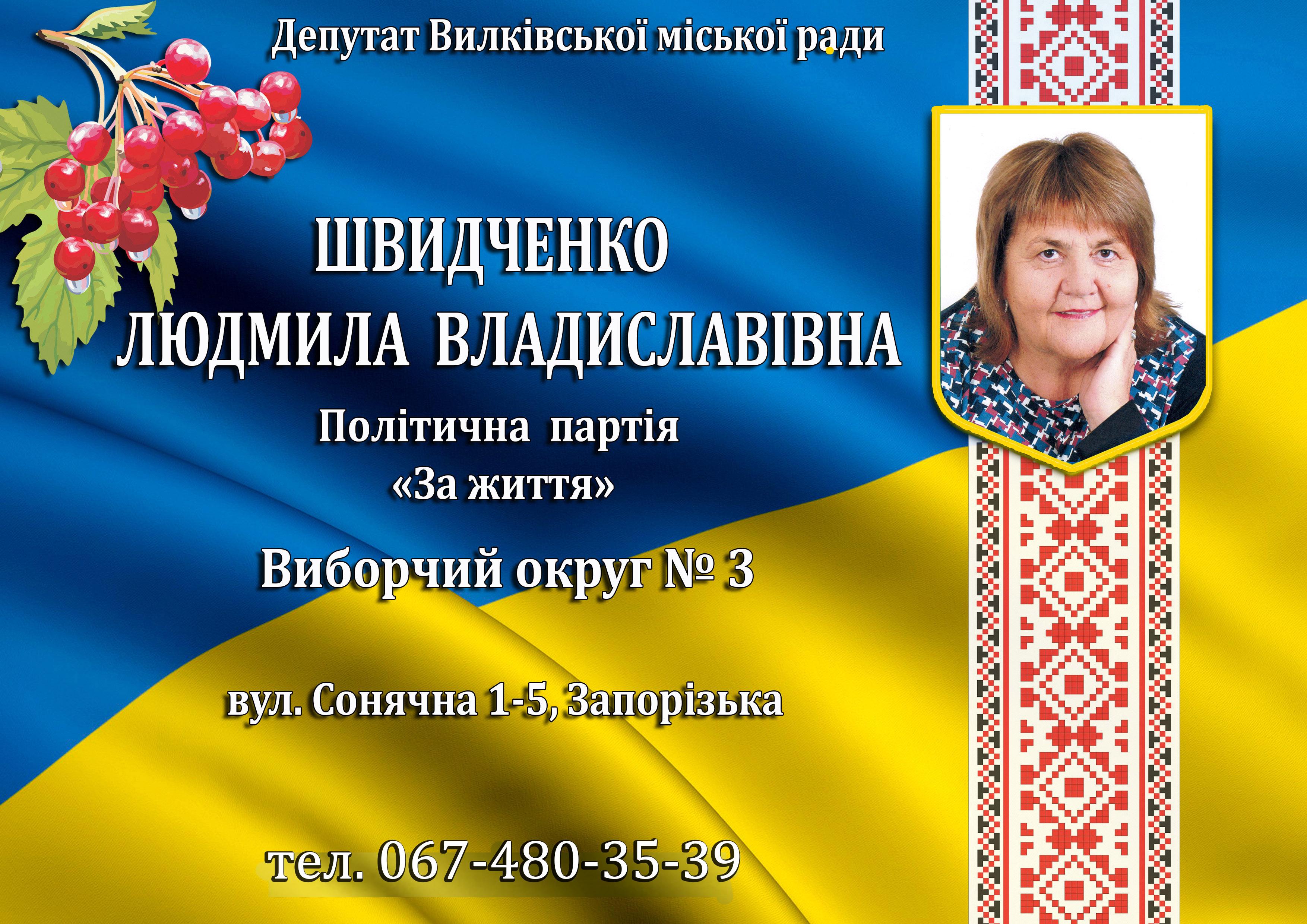 Швидченко Людмила Владиславівна