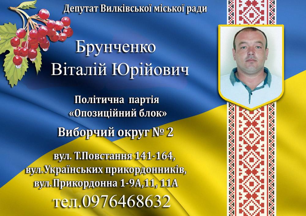 Недялков Станіслав Васильйович