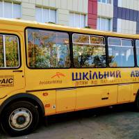 Новий шкільний автобус