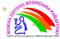Відділ освіти, культури, молоді та спорту Новолатівської сільської ради -