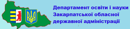 Департамент освіти і науки Закарпатської ОДА