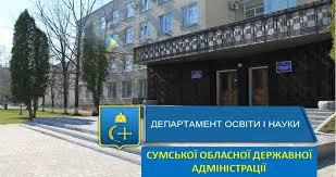 Департамент освіти і науки СОДА