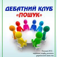 Підсумки дебатного клубу учнів тульчинської ЗШ І-ІІІ ст.№1 2