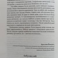 Соколівка3
