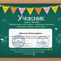 Сертифікат (16)