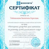 табачковська 1