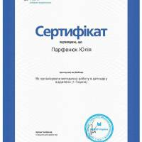 MCFR_Парфенюк_ЮО_ОРД
