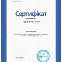 MCFR_Парфенюк_ЮО_ОРДК