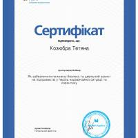 MCFR_Козюбра_ТА_ПБ