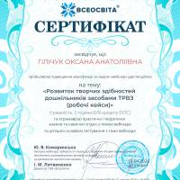 Табачковська 3