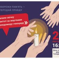 Sotsialna-reklama-do-Dnia-pamiati-zhertv-Holodomoru (1)