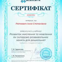 Раткевич 2