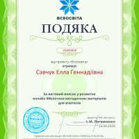 ВС_Савчук_ЕГ_РОБ
