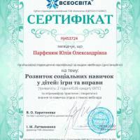 ВО_Парфенюк_ЮО_РС
